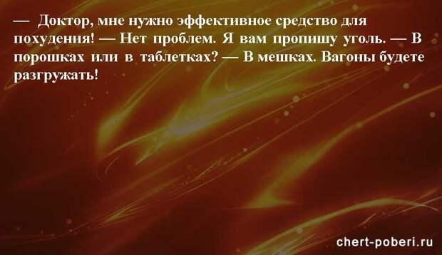 Самые смешные анекдоты ежедневная подборка chert-poberi-anekdoty-chert-poberi-anekdoty-12090625062020-19 картинка chert-poberi-anekdoty-12090625062020-19