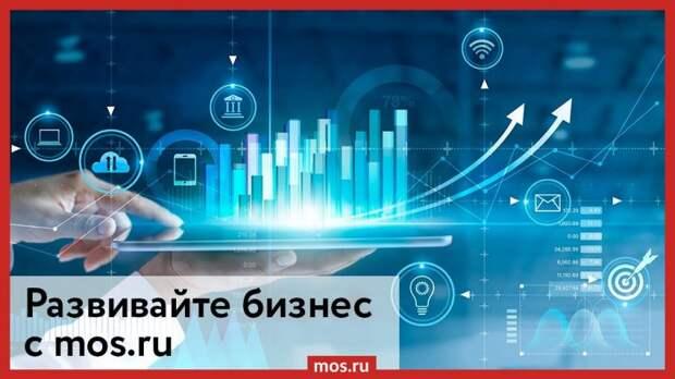Новые возможности для предпринимателей открывает mos.ru