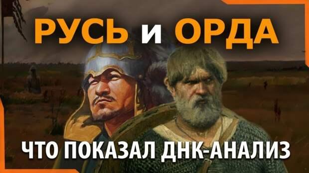 Загадки татаро-монгольского ига: ДНК-генеалогия и история. А. Клёсов, Г. Артамонов