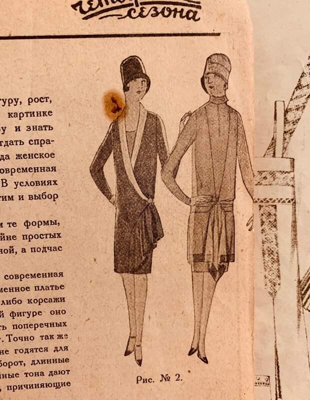 Уменье одеваться. Советы по выбору платья 1927 года.
