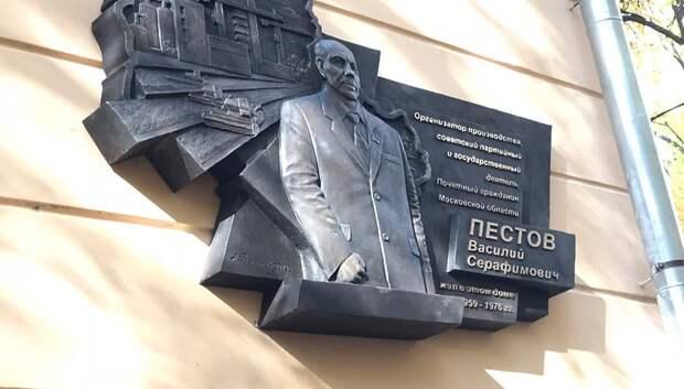 Мемориальную доску Василию Пестову открыли в Подольске