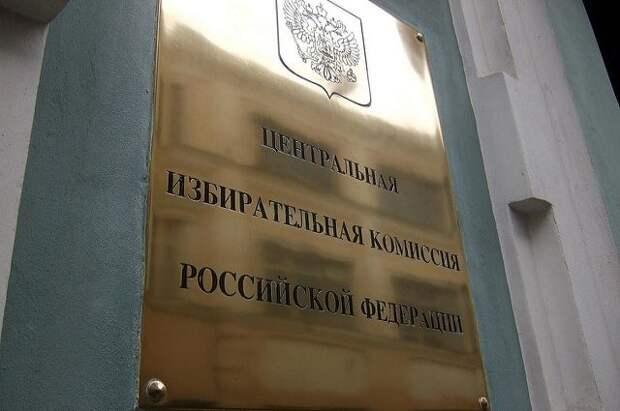 ЦИК опубликовал распределение мандатов по итогам выборов