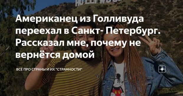 Американец из Голливуда переехал в Санкт- Петербург. Рассказал мне, почему не вернётся домой