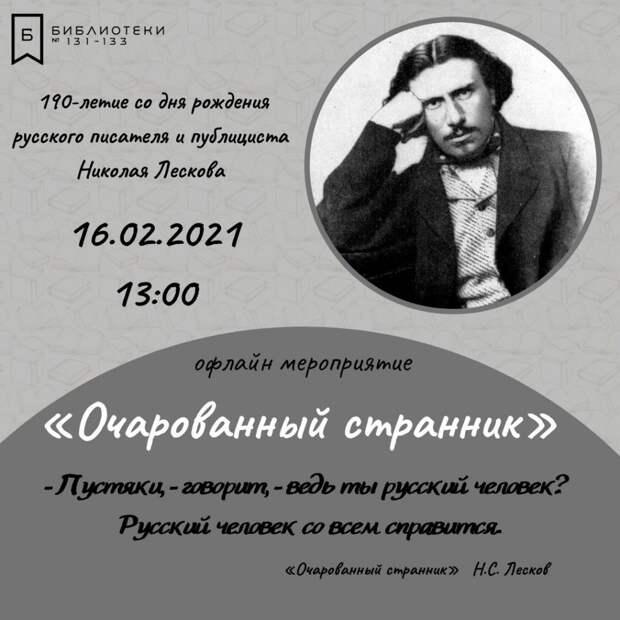 190-летие великого русского писателя Николая Лескова отметят в Марьине