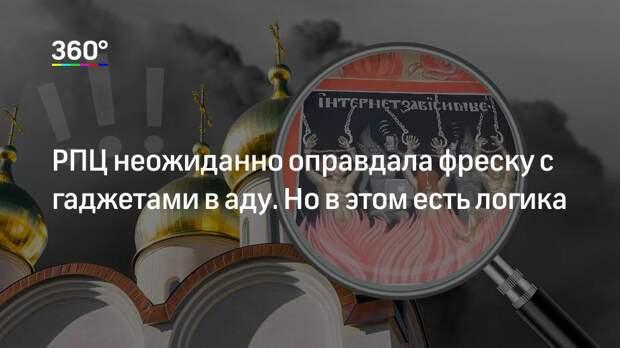 РПЦ неожиданно оправдала фреску с гаджетами в аду. Но в этом есть логика