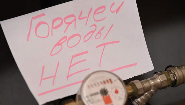 Горячую воду отключат в домах на 4 улицах Подольска 6 июля