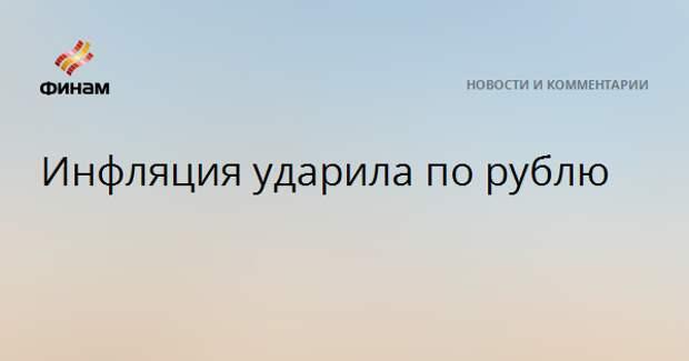 Инфляция ударила по рублю