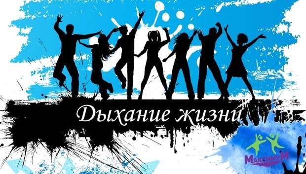 В Подольске 3 ноября пройдет фестиваль хип‑хоп культуры «Дыхание жизни»