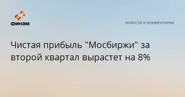 """Чистая прибыль """"Мосбиржи"""" за второй квартал вырастет на 8%"""
