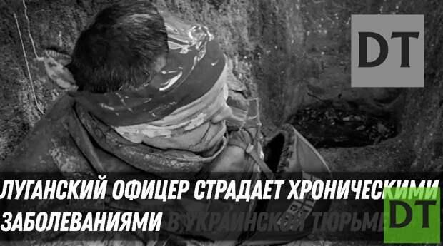 Луганский офицер страдает хроническими заболеваниями в украинской тюрьме