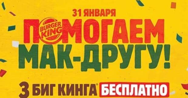 «Бургер Кинг» обещал раздать бургеры стоящим в очереди за «Биг Маком» «Макдоналдса» по акции. Но «Макдоналдс» отменил акцию