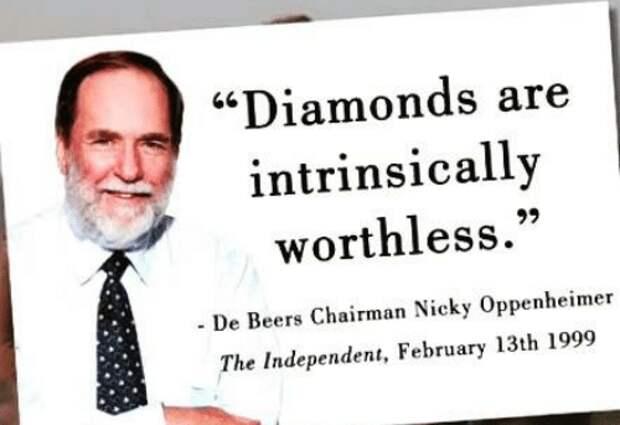 Бесценные бриллианты. В том смысле, что не имеют никакой ценности