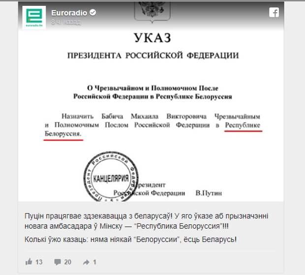 Белорусские националисты увидели «тонкое оскорбление» в указе Путина