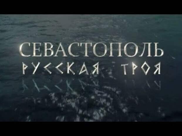 У «Русской Трои» появятся новые акценты