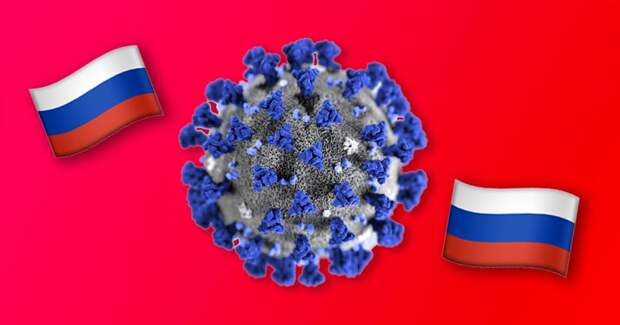 ⚡ Россия вышла на плато по заболеваемости коронавирусом
