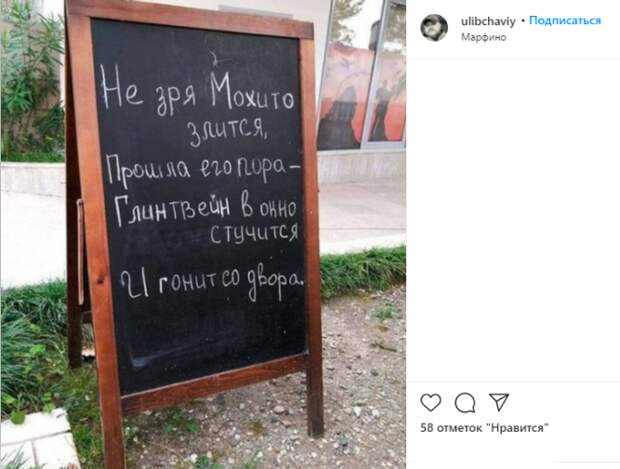 Фото дня: в Марфине объявился «новый Тютчев»