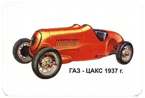 ГАЗ-ЦАКС '1937 авто, автомобили, интересное, прототип