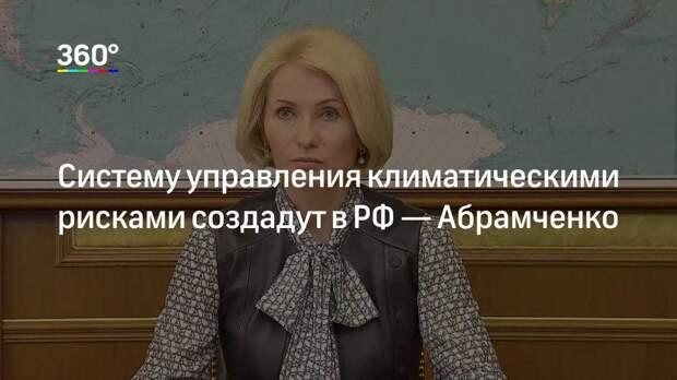 Систему управления климатическими рисками создадут в РФ— Абрамченко