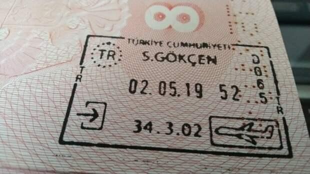 На въезде в Турцию просто поставят штамп в паспорте. Прохождение пограничного контроля в Турции минутное дело
