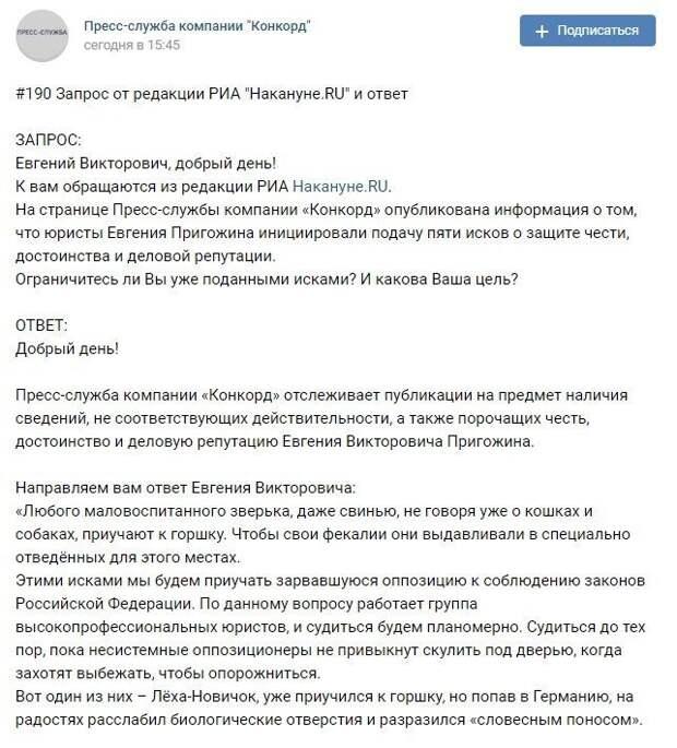 Евгений Пригожин о Навальном и Ко: Судиться будем планомерно, пока не привыкнуть скулить под дверью