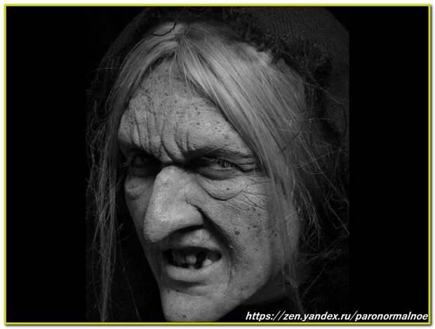 Смерть старой ведьмы