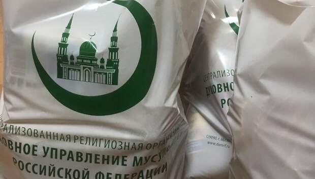 Мусульманские общины Подмосковья помогли более 7 тыс нуждающихся