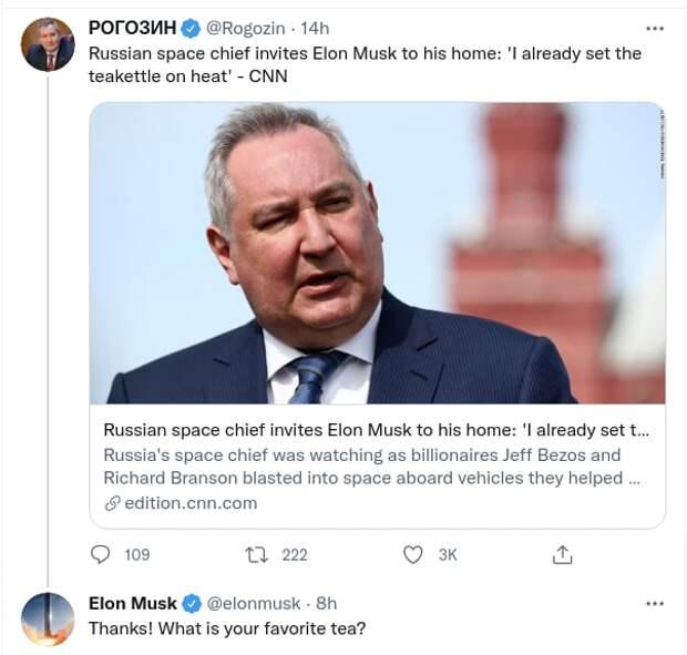 Рогозин пригласил Илона Маска на чай
