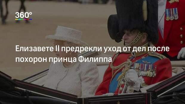 Елизавете II предрекли уход от дел после похорон принца Филиппа