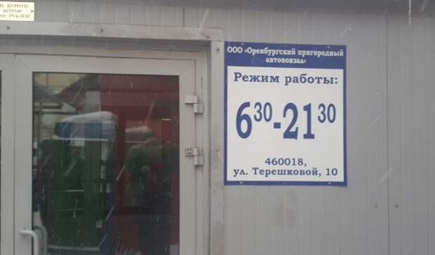Директора Оренбургского пригородного автовокзала наказали штрафом