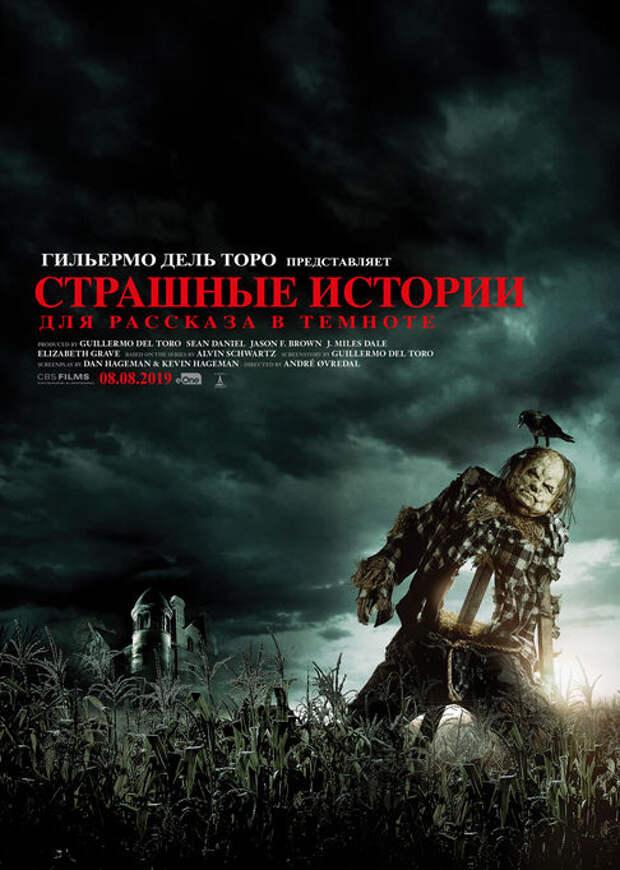 Новый трейлер к фильму «Страшные истории для рассказа в темноте»