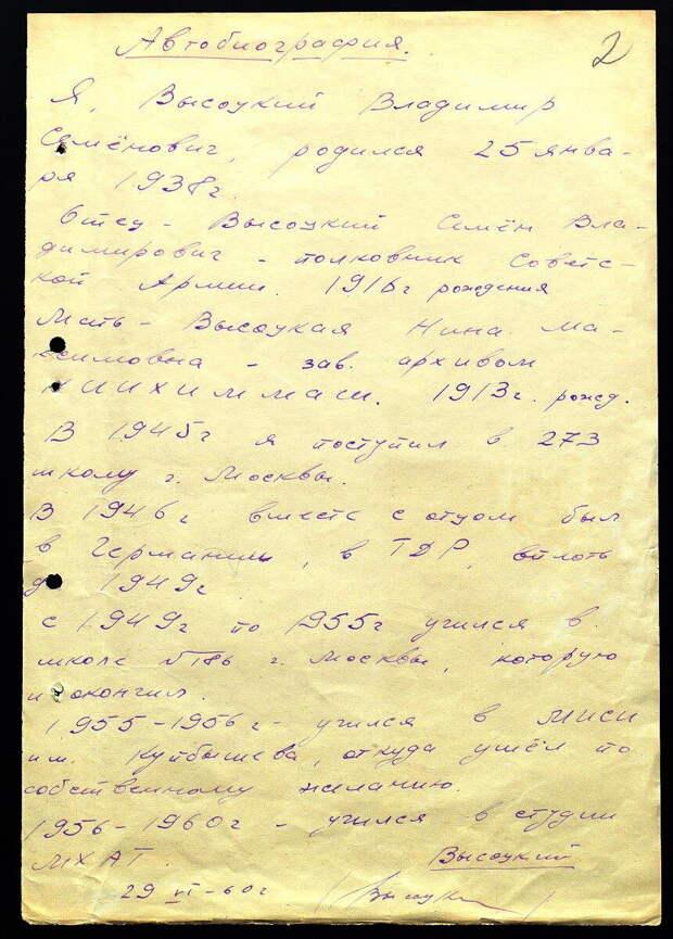 Автобиография В.С. Высоцкого. 29 июня 1960 г.