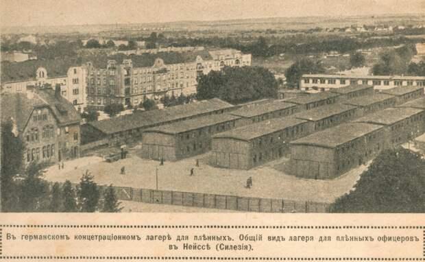 Общий вид германского концентрационного лагеря для пленных офицеров в Нейссе (Силезия). 1915 г.