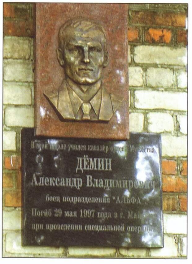 Прапорщик Дёмин Александр Владимирович