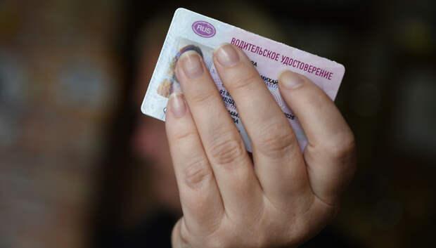 В ГИБДД Подольска разъяснили, как получить права во время пандемии коронавируса