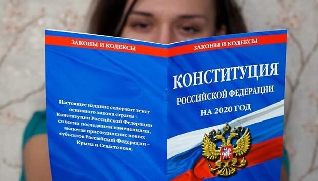 Жители Подмосковья смогут проголосовать по Конституции в бесконтактном формате на дому