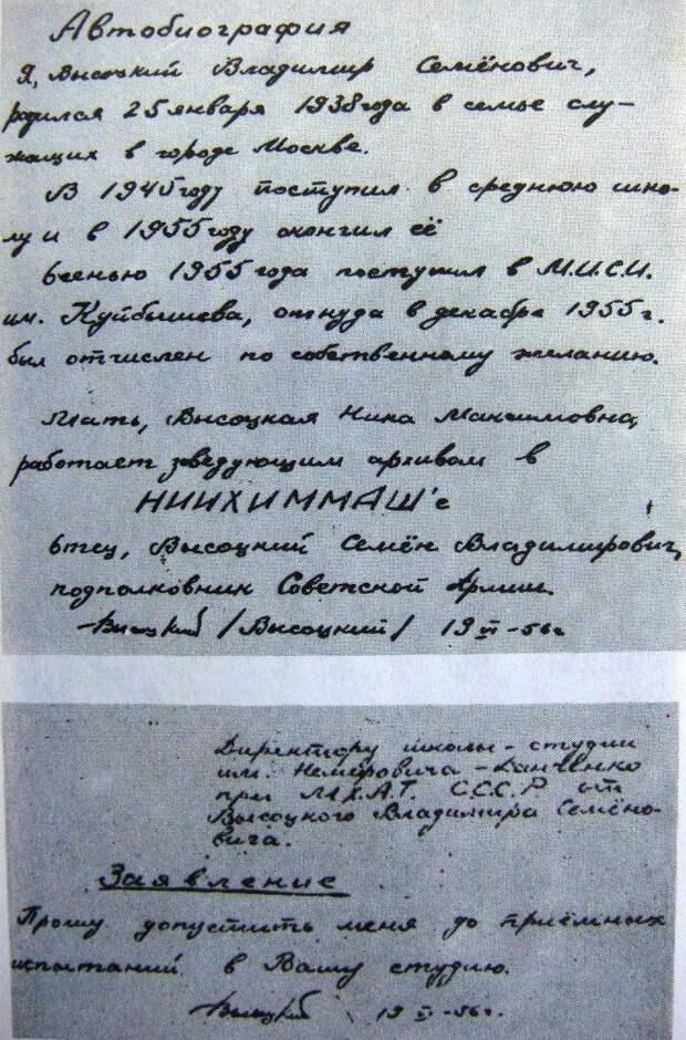 1956 - Автобиография В. Высоцкого и Заявление на приемные экзамены в школу-студию МХАТ.