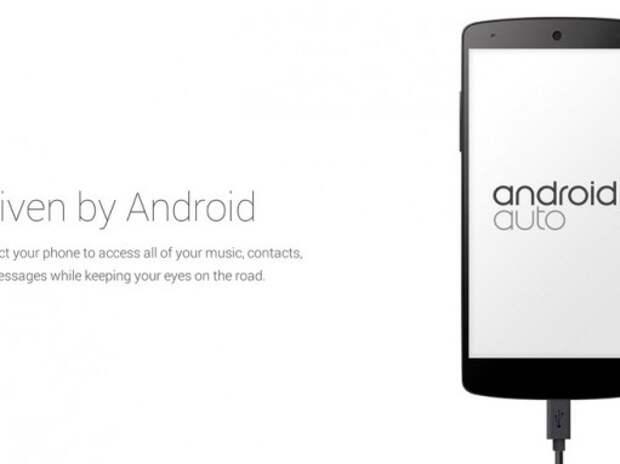 ОС Android для машин почти готова (ВИДЕО)