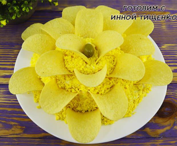 Салат Хризантема с чипсами и копченой курицей