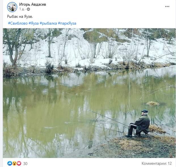 Фото дня: рыболовный сезон на Яузе открыт