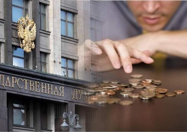 Депутаты Госдумы представили проект закона о почасовой оплате труда