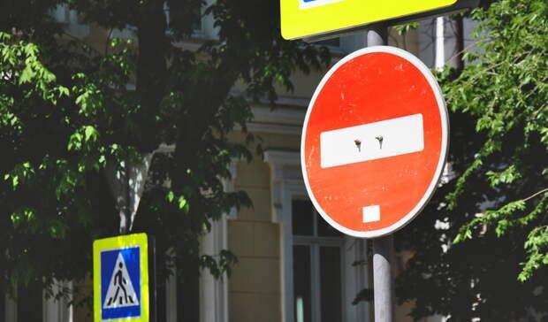 Вцентре Белгорода наследующей неделе перекроют несколько улиц