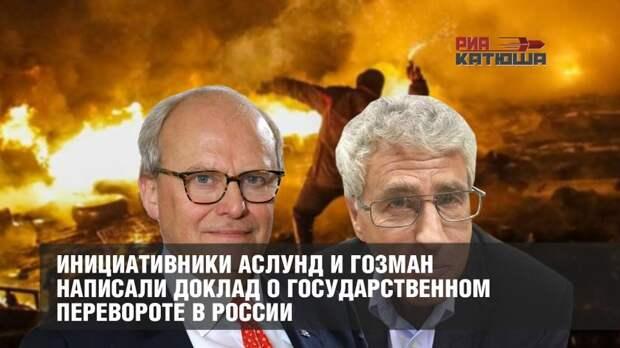 Инициативники Аслунд и Гозман написали доклад о государственном перевороте в России