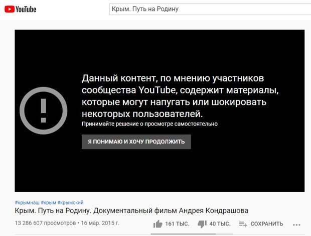 YouTube считает оскорбительным фильм «Крым. Путь на Родину»