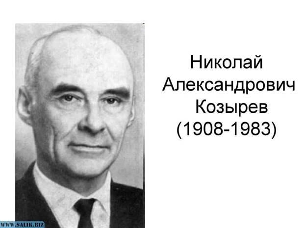 Разберемся с теорией физического времени Николая Козырева