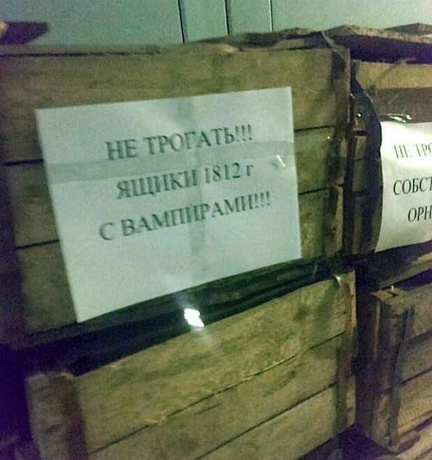 Просто ящики с вампирами.
