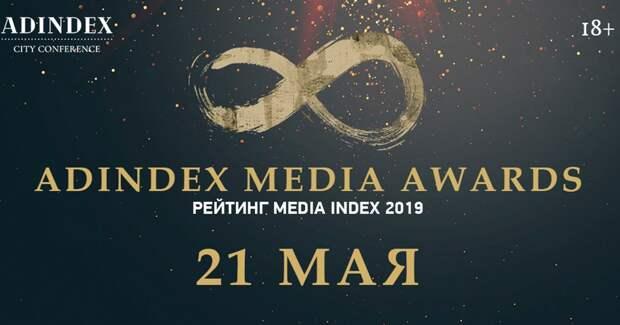 На AdIndex Media Awards назовут лучшие медиабаинговые агентства России