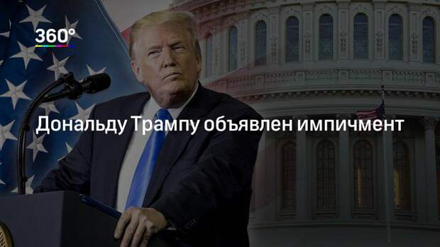 Дональду Трампу объявлен импичмент