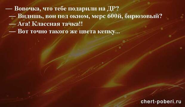 Самые смешные анекдоты ежедневная подборка chert-poberi-anekdoty-chert-poberi-anekdoty-25150303112020-9 картинка chert-poberi-anekdoty-25150303112020-9