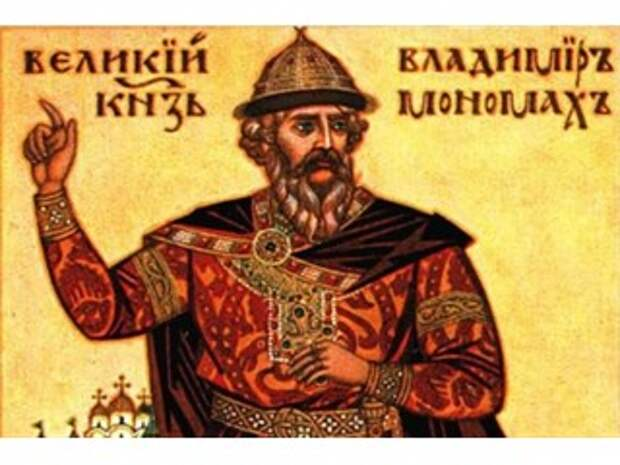 Владимир Мономах стал великим князем киевским