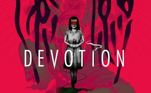 Запрещенный тайваньский шедевр ужасов Devotion появился в продаже